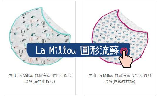嬰兒包巾推薦La Millou圓形流蘇