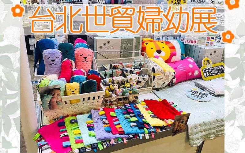 台北世貿婦幼展