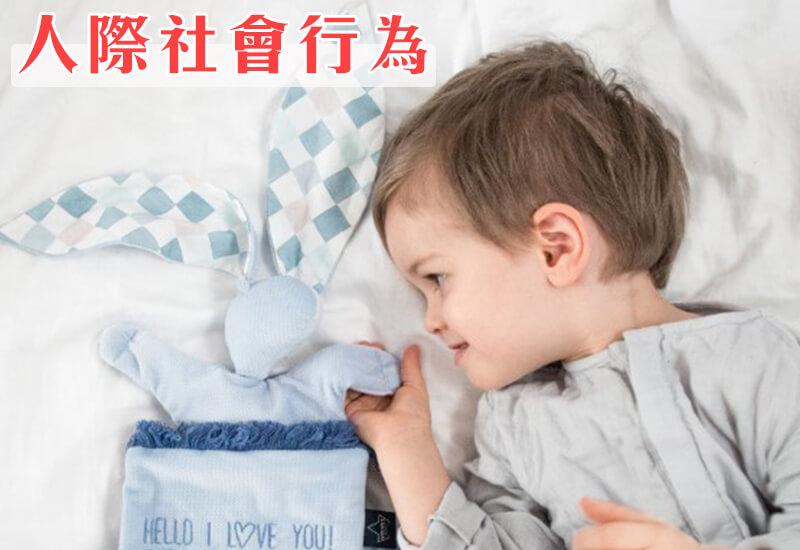 36個月前嬰幼兒發展成長重點-人際社會行為
