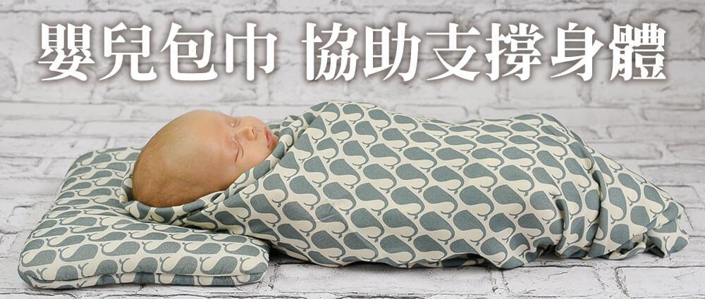 透過嬰兒包巾支撐身體