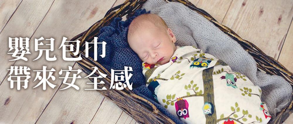 嬰兒包巾帶來安全感