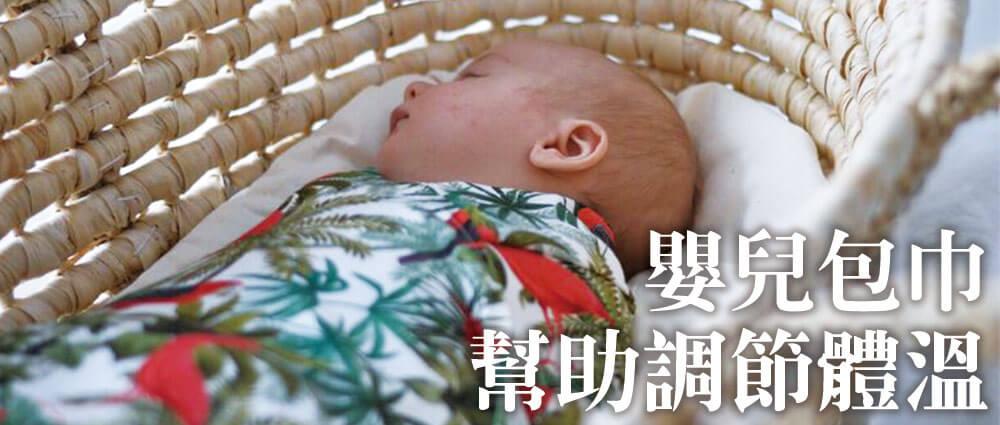 嬰兒包巾可幫助調節體溫
