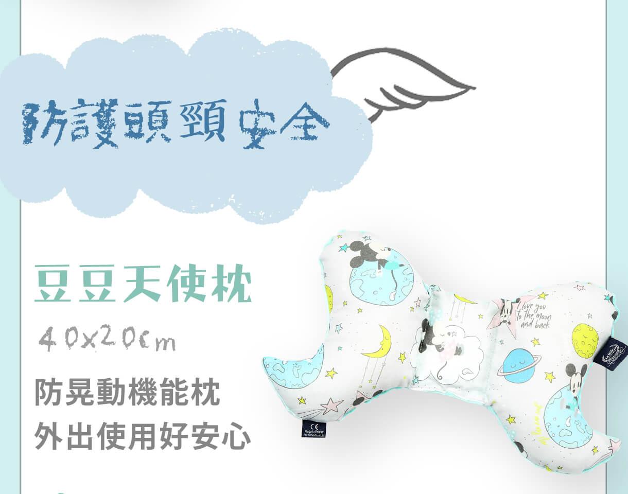 DollBao夢想款豆豆天使枕