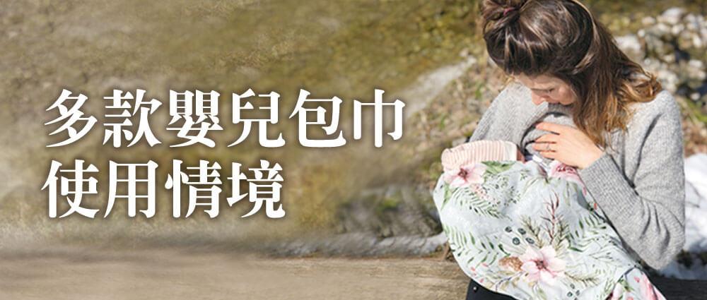 不同款式嬰兒包巾使用情境