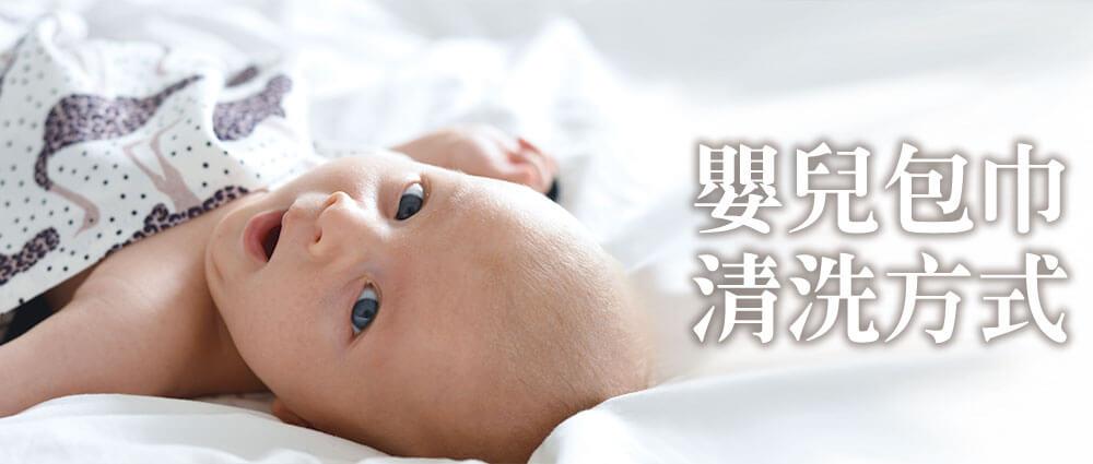 嬰兒包巾常見清洗方式