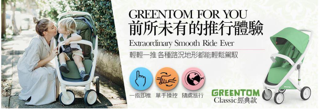 2019,Greentom,嬰兒推車,推薦