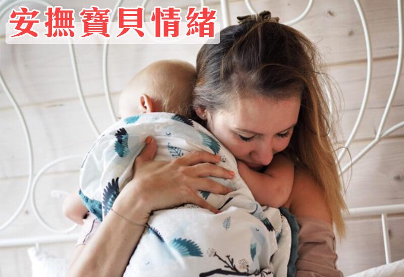 3個月前嬰幼兒發展成長重點-安撫寶貝情緒