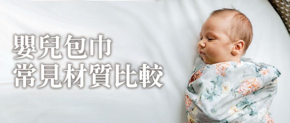 常見嬰兒包巾材質比較