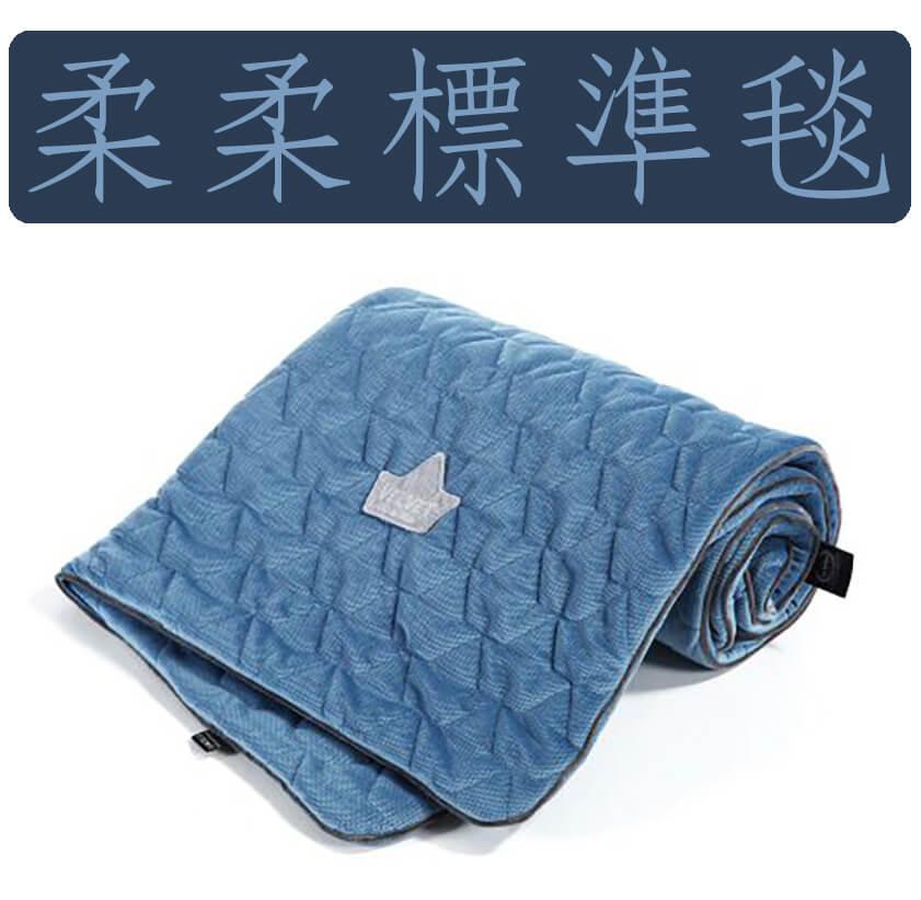 La Millou柔柔標準毯