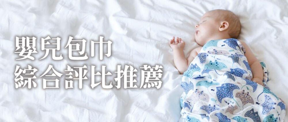 嬰兒包巾推薦綜合評比