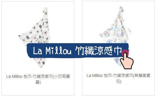 La Millou竹纖涼感巾