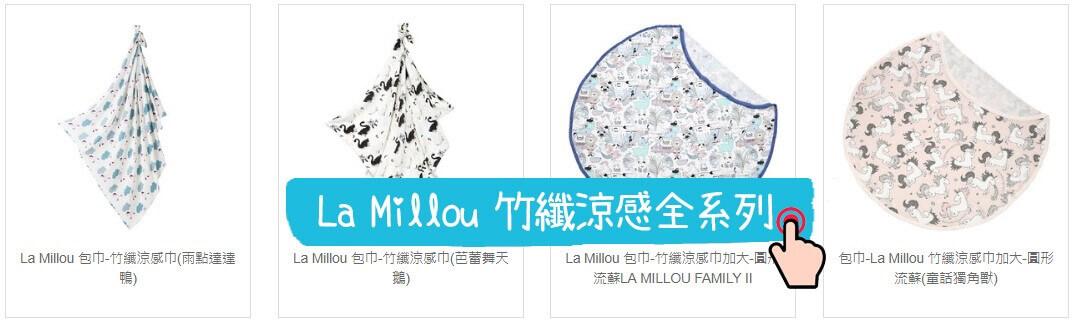 La Millou竹纖涼感全系列
