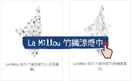 嬰兒包巾推薦La Millou涼感巾