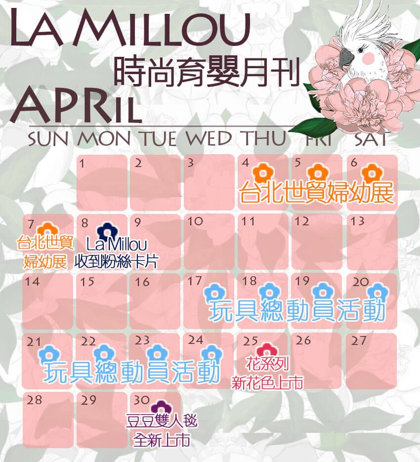 La Millou四月時尚育嬰月刊