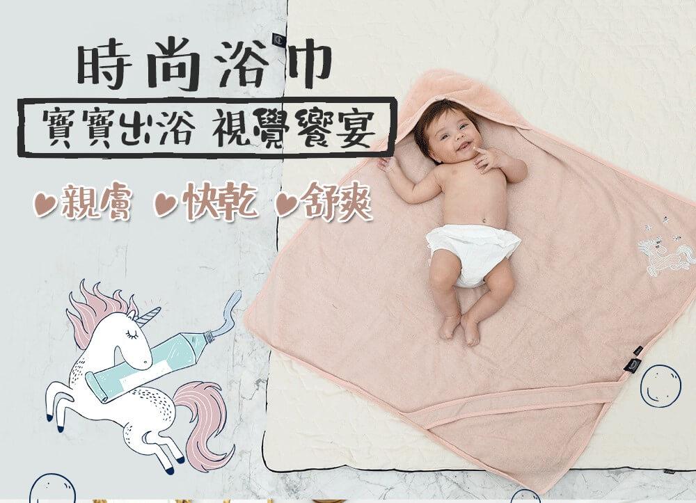嬰兒洗澡寶寶游泳浴巾推薦