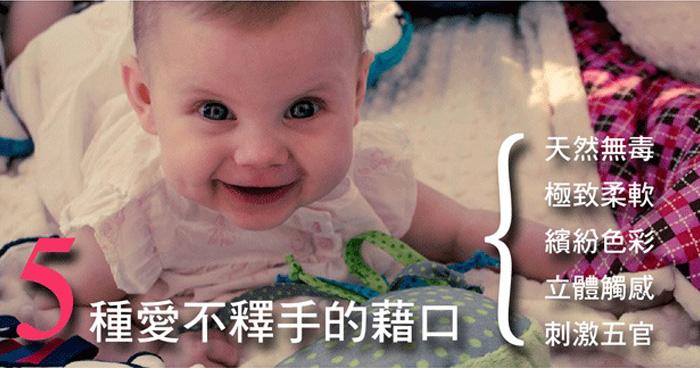 嬰兒用品,寶寶用品