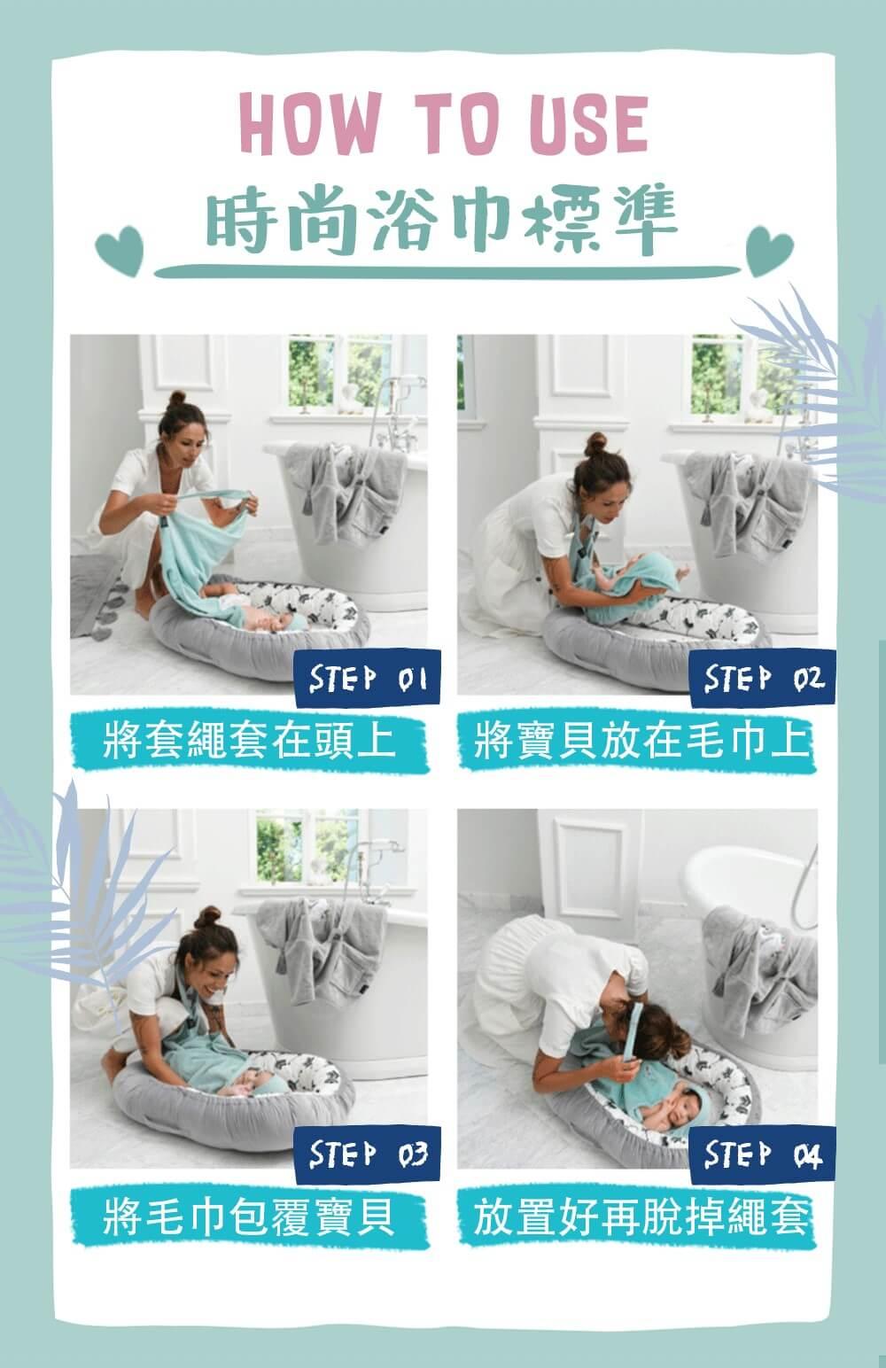 寶寶浴巾專為嬰兒洗澡設計