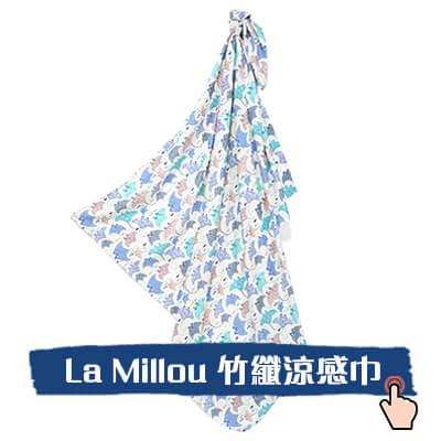 La Millou竹纖涼感巾包巾