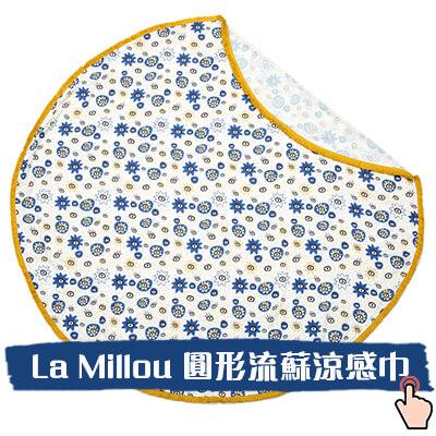 La Millou圓形流蘇竹纖涼感巾