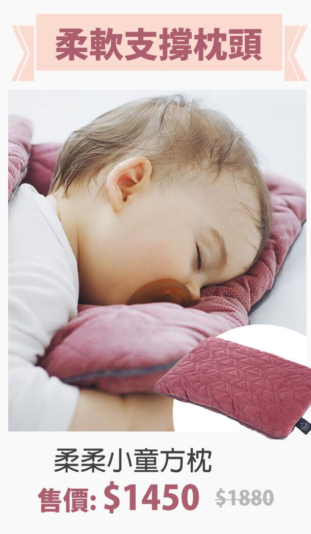 柔柔小童方枕