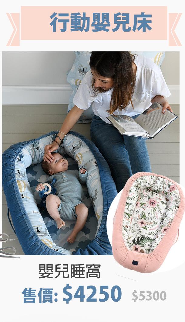 柔柔嬰兒睡窩