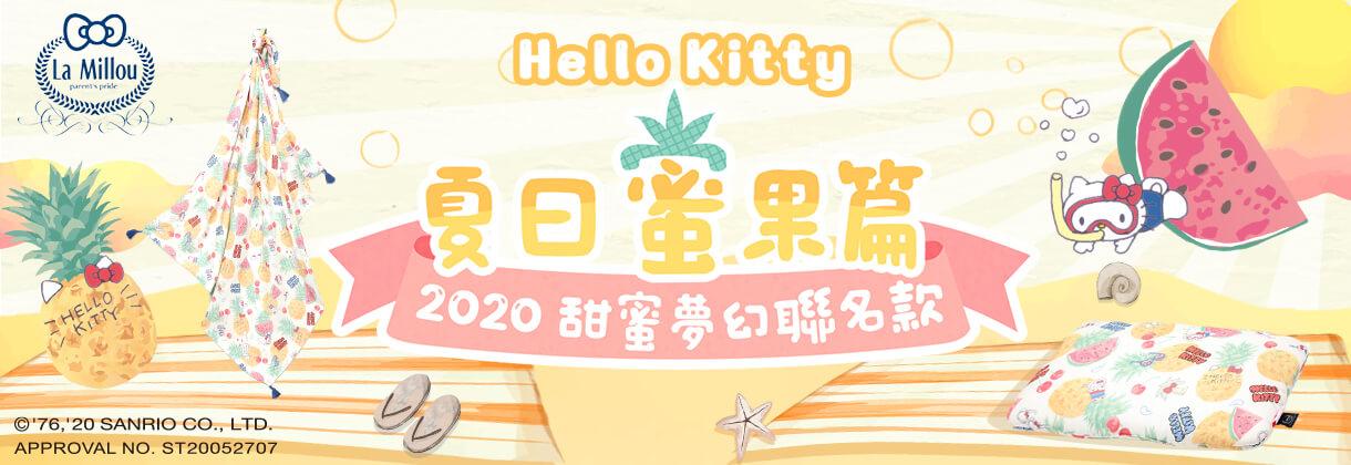 【Hello Kitty夏日蜜果篇】