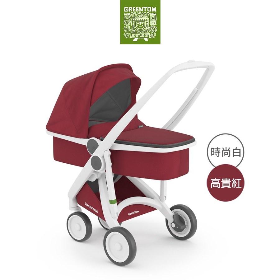荷蘭Greentom Carrycot睡籃款-經典嬰兒推車(時尚白+高貴紅)