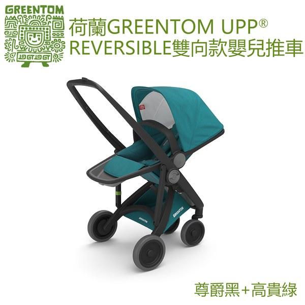 【此商品為預購品,將於12/19-12/25間出貨】荷蘭Greentom Reversible雙向款-經典嬰兒推車(尊爵黑+高貴綠)