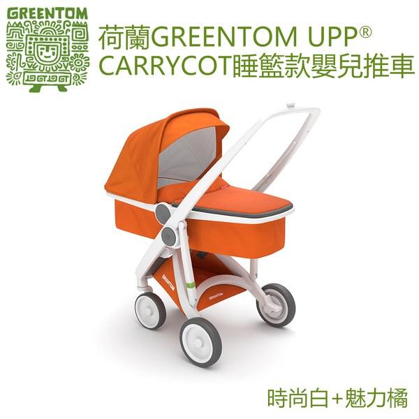 【此商品為預購品,將於12/19-12/25間出貨】荷蘭Greentom Carrycot睡籃款-經典嬰兒推車(時尚白+魅力橘)
