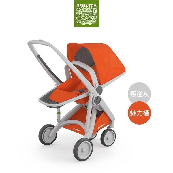 【此商品為預購品,將於12/19-12/25間出貨】荷蘭Greentom Reversible雙向款-經典嬰兒推車(叛逆灰+魅力橘)