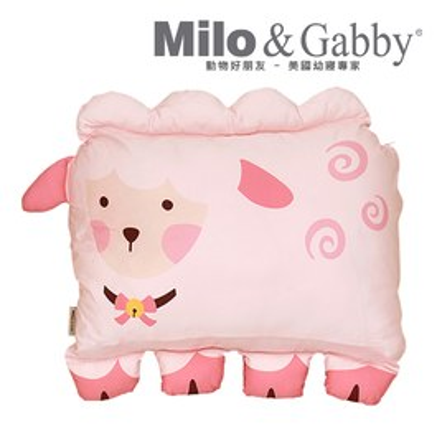 Milo & Gabby 動物好朋友-大枕頭套(MELISSA綿羊)
