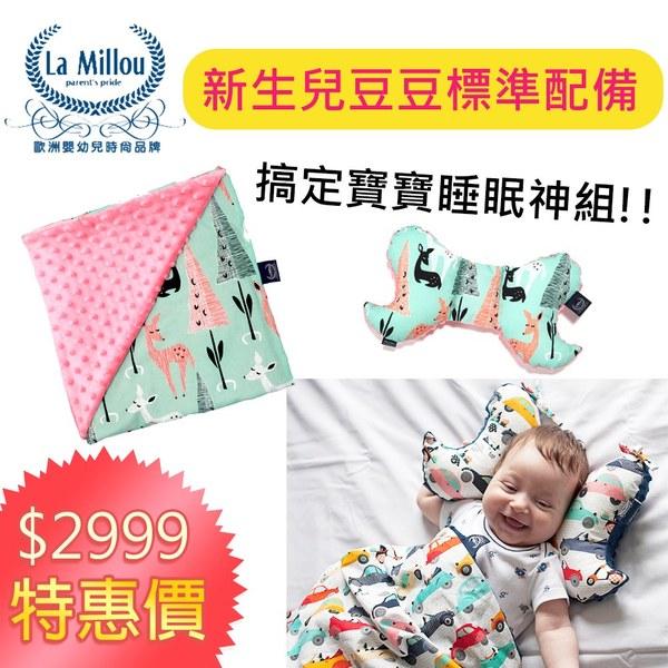 限時組合特惠★La Millou 豆豆天使枕+巧柔豆豆毯標準款(多款可選)