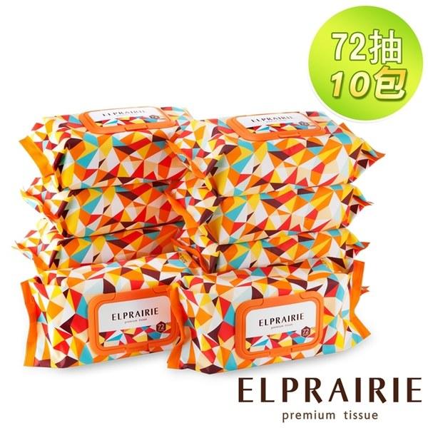 ELPRAIRIE頂級鮮厚超純水嬰兒濕紙巾-絲柔呵護款_大包10入(72抽x10包)