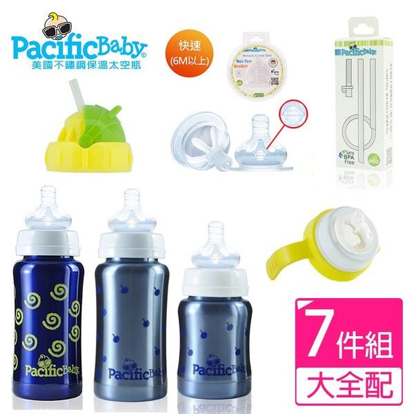 Pacific Baby 2大1小大全配七件組_不鏽鋼保溫奶瓶(多款)