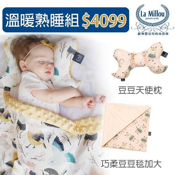 【溫暖熟睡組】La Millou豆豆天使枕+巧柔豆豆毯加大款