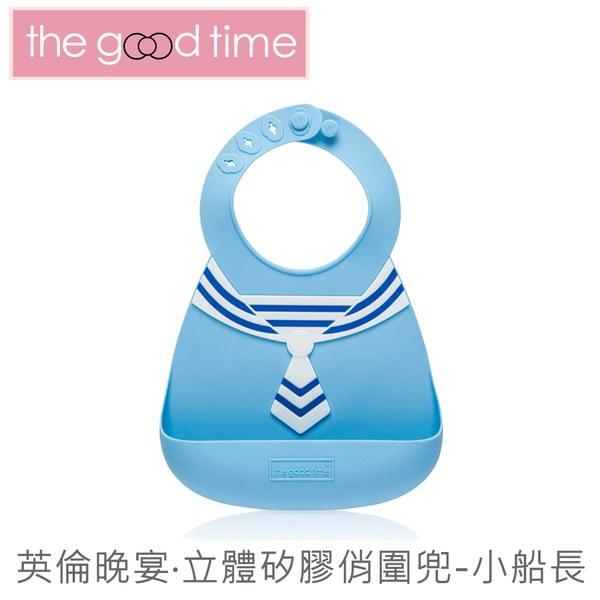 【英國The Good Time】英倫晚宴‧立體矽膠俏圍兜(6款可選)