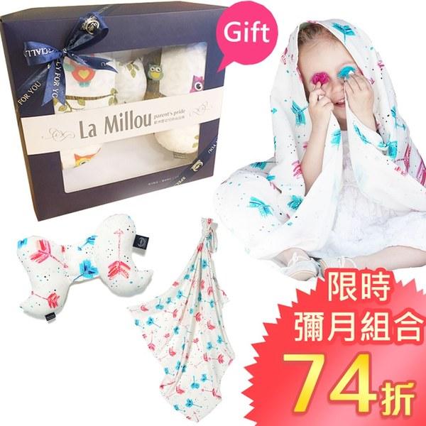 【夏季限定】La Millou 安撫禮盒(竹纖涼感巾+竹纖天使枕(丘比特之箭)