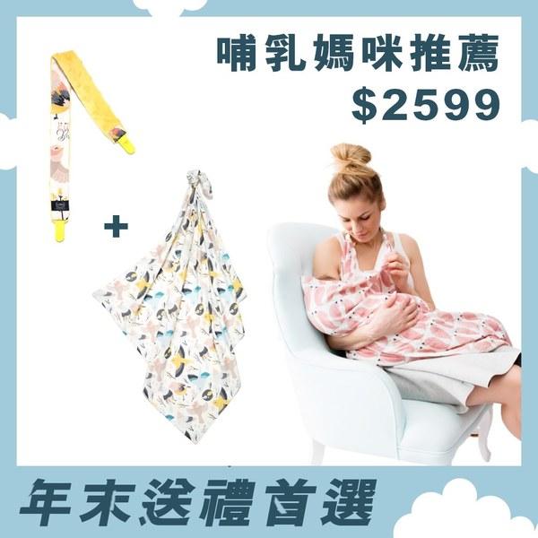 【哺乳媽咪推薦】La Millou豆豆多功能防掉夾+竹纖涼感巾100x120cm(附送禮提袋)