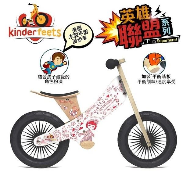 Kinderfeets 美國木製平衡滑步車/教具車-英雄聯盟系列(魔法少女)