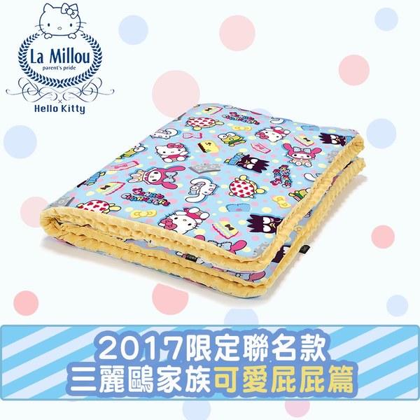 La Millou Kitty Family 2017可愛屁屁篇-暖膚豆豆毯加大款-藍底(清恬芒果黃)