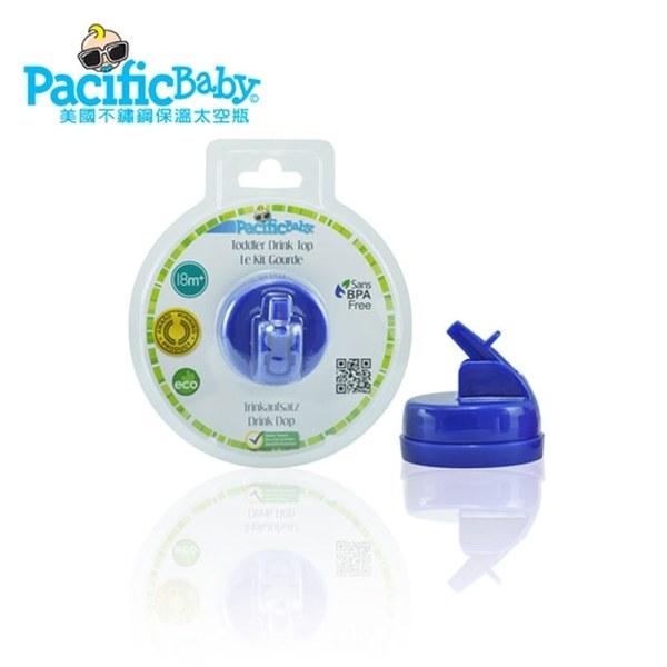 Pacific Baby 美國兒童水壺蓋(天天藍)
