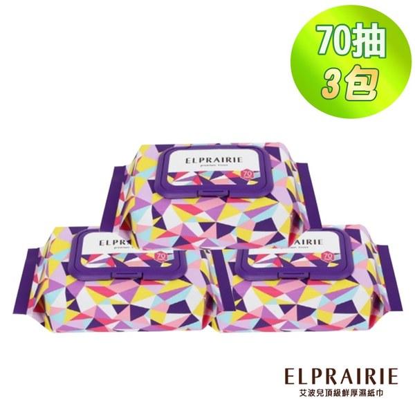 ELPRAIRIE頂級鮮厚超純水嬰兒濕紙巾-絲柔呵護輕巧款 大包3入組(210抽)