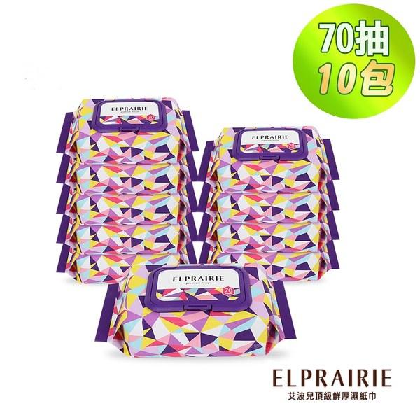 ELPRAIRIE頂級鮮厚超純水嬰兒濕紙巾-絲柔呵護印花輕巧款 大包10入 (700抽)