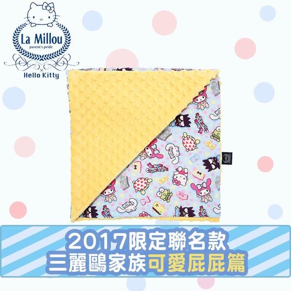 La Millou Kitty Family 2017可愛屁屁篇-單面巧柔豆豆毯-藍底(清恬芒果黃)