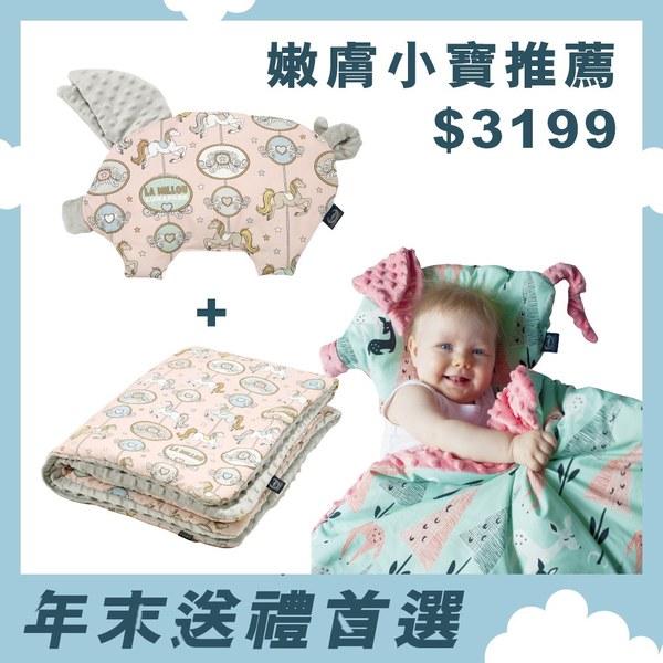 【嫩膚小寶推薦】La Millou豆豆小豬枕+豆豆暖膚毯80x100cm(附送禮提袋)