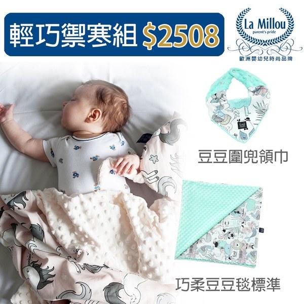 【輕巧禦寒組】La Millou豆豆圍兜+巧柔豆豆毯標準款