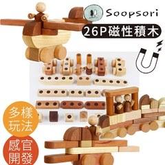 Soopsori全腦開發‧原粹木積木(26P磁性積木組)