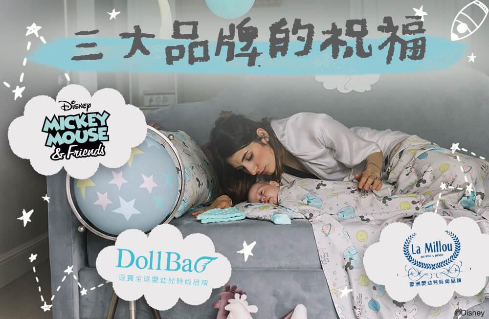 DollBao夢想款來自三大品牌的祝福