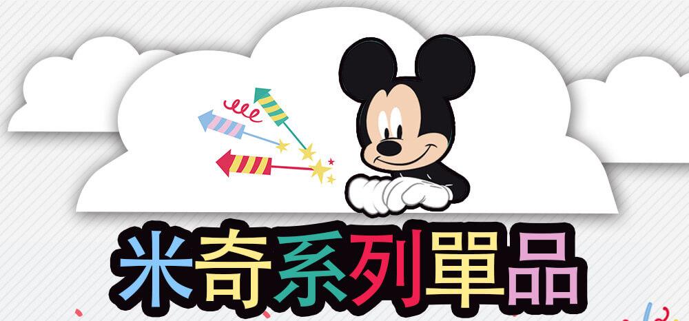 米奇系列氣球嘉年華全單品