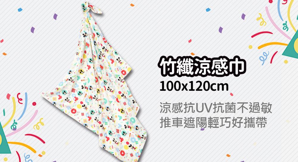 米奇系列氣球嘉年華竹纖涼感巾